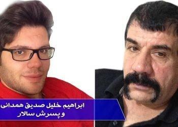 پایان اعتصاب غذای ابراهیمخلیل صدیقی همدانی و پسرش سالار در زندان مرکزی ارومیه