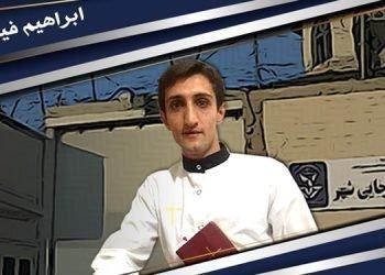آزادی ابراهیم فیروزی نوکیش مسیحی از زندان رجایی شهر کرج
