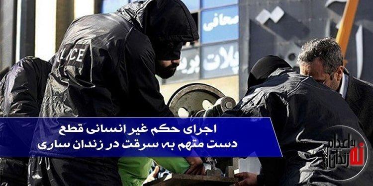 اجرای حکم غیر انسانی قطع دست متهم به سرقت در زندان ساری
