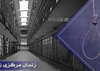 اعدام یک زندانی در زندان زنجان با اتهامات مربوط به مواد مخدر