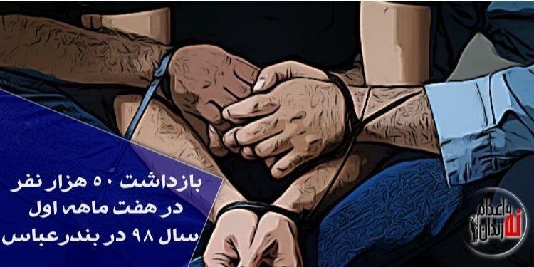 اعتراف به بازداشت ۵۰ هزار نفر در هفت ماهه اول سال ۹۸ در بندرعباس