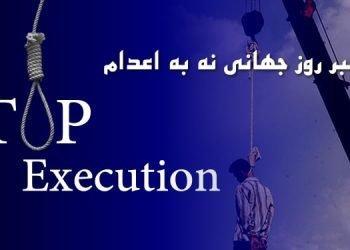 روز جهانی علیه اعدام چه روزی است؟