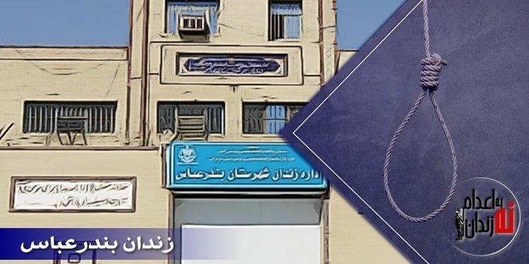 اعدام یک زندانی در زندان بندرعباس