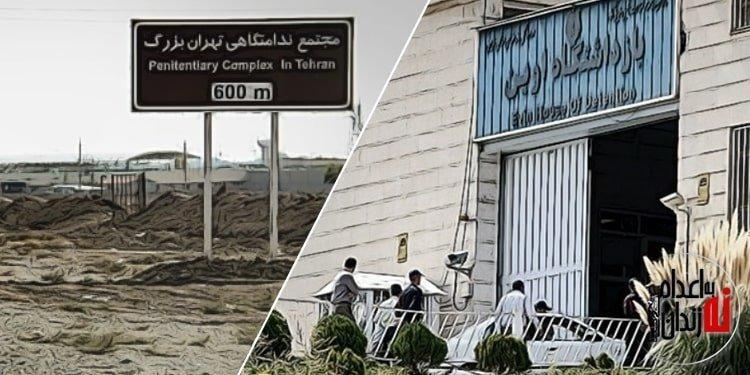 آغاز انتقال زندانیان زندان اوین به زندان تهران بزرگ