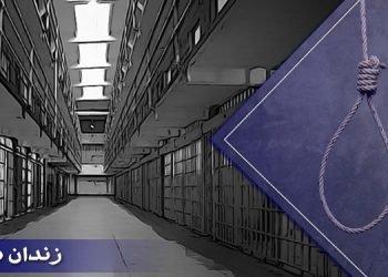 اعدام دو زندانی در زندان دزفول به اتهام محاربه