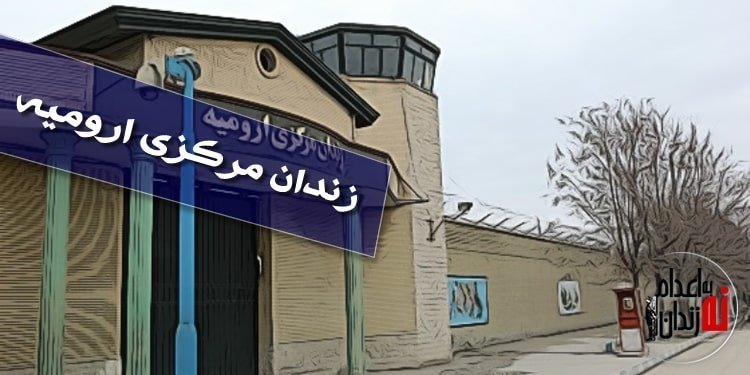تهدید به اعتصاب غذای زندانیان سیاسی در اعتراض به ممنوعیت ملاقاتهای حضوری در زندان ارومیه