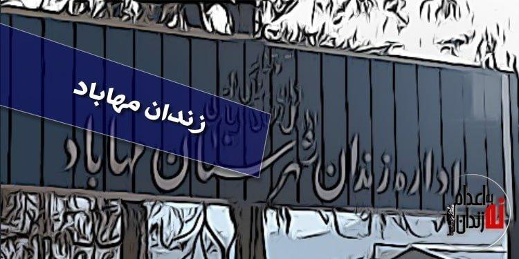 اعتصاب غذای زندانیان زندان مهاباد در اعتراض به اقدامات وحشیانه رئیس جدید زندان