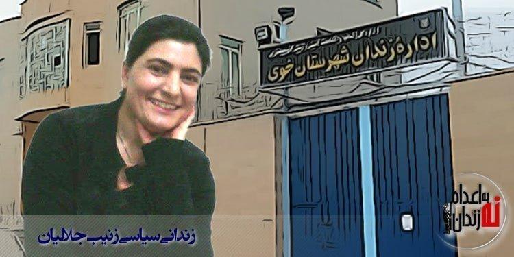 زینب جلالیان تحت فشار وزارت اطلاعات در زندان خوی