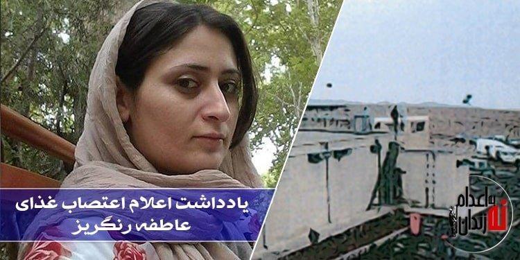 یادداشت اعلام اعتصاب غذای فعال کارگری عاطفه رنگریز از زندان قرچک ورامین