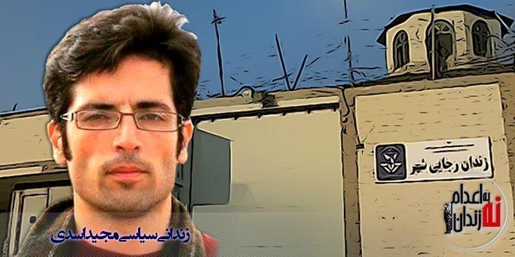 ممانعت از اعزام مجید اسدی به بیمارستان از سوی مسئولان زندان رجایی شهر کرج