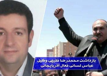 بازداشت محمدرضا فقیهی وکیل عباس لسانی فعال آذربایجانی
