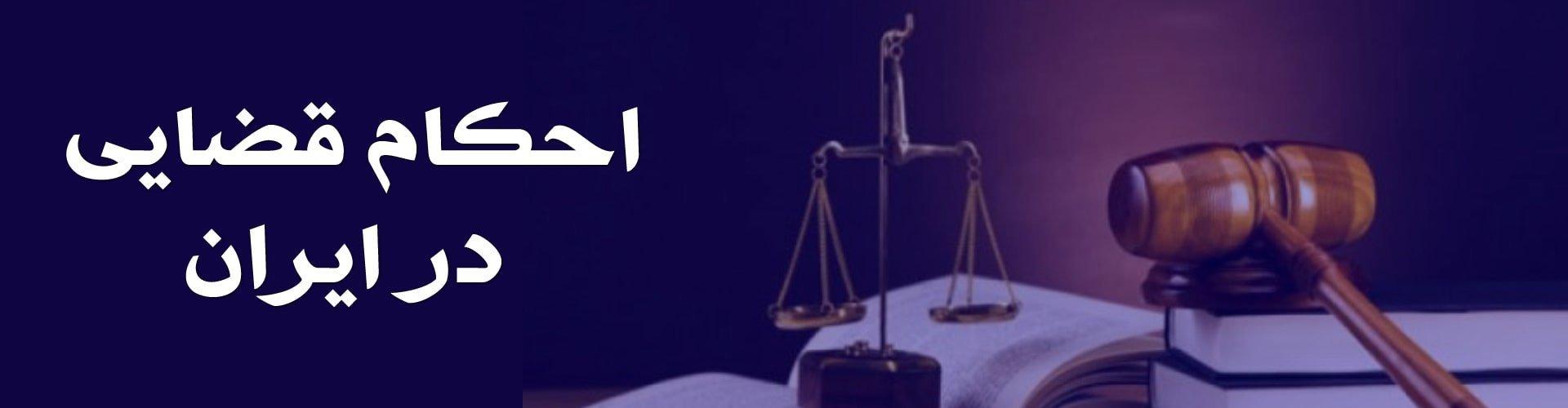 احکام_قضایی