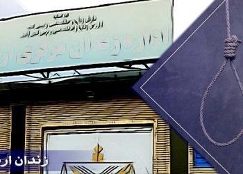 اعدام یک زندانی در زندان اردبیل