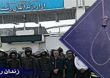 اعدام سه زندانی در زندان لاکان رشت