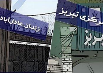 اعدام ۲ زندانی در زندان عادل آباد شیراز و زندان مرکزی تبریز