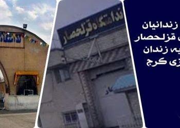 انتقال زندانیان از زندان قزلحصار به ندامتگاه کرج