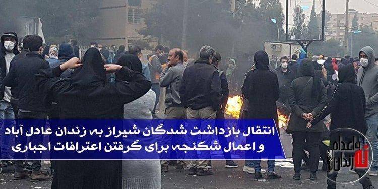 انتقال بازداشت شدگان شیراز به زندان عادل آباد و اعمال شکنجه برای گرفتن اعترافات اجباری