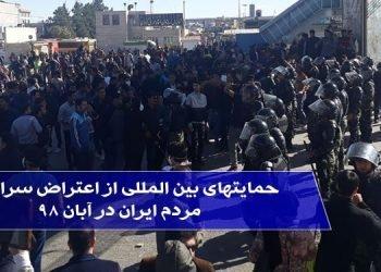 حمایتهای بین المللی از اعتراض سراسری مردم ایران در آبان ۹۸