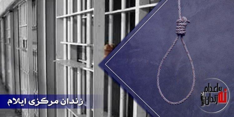 اعدام یک زندانی در زندان ایلام