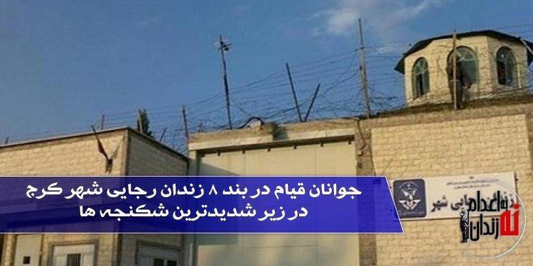 اخبار تکمیلی از وضعیت بازداشت شدگان قیام سراسری آبان در زندان رجایی شهر کرج