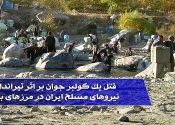قتل یک کولبر جوان بر اثر تیراندازی نیروهای مسلح ایران در مرزهای بانه