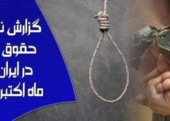نقض حقوق بشر در ایران در اکتبر۲۰۱۹