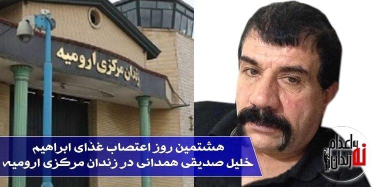 هشتمین روز اعتصاب غذای ابراهیم خلیل صدیقی همدانی در زندان مركزی ارومیه