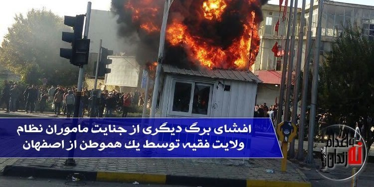 افشای برگ دیگری از جنایت ماموران نظام ولایت فقیه توسط یک هموطن از اصفهان