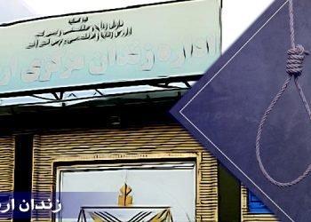 اعدام دو کودک مجرم در زندان اردبیل