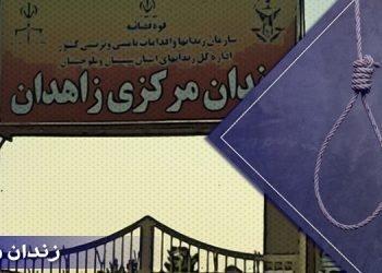 اعدام یک زندانی در زندان زاهدان