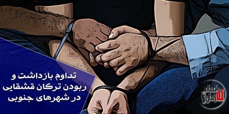 تداوم بازداشت و ربودن ترکان قشقایی در شهرهای جنوبی پس از اعتراضات سراسری