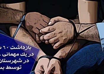 بازداشت ۶۰ شهروند در یک مهمانی خصوصی در شهرستان پیشوا توسط بسیج