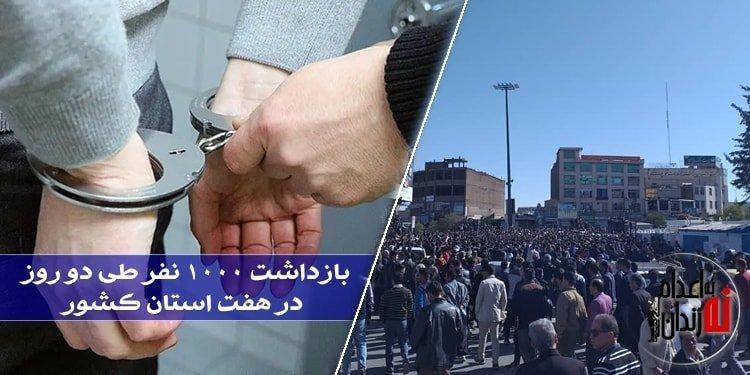 بازداشت ۱۰۰۰ نفر طی دو روز در هفت استان کشور