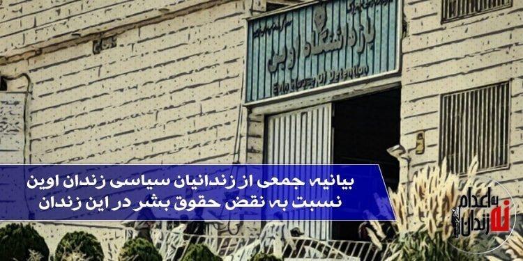 بیانیه جمعی از زندانیان سیاسی زندان اوین نسبت به نقض حقوق بشر در این زندان