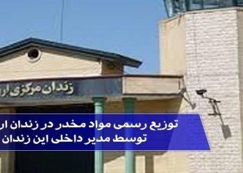 توزیع رسمی مواد مخدر در زندان ارومیه توسط مدیر داخلی این زندان