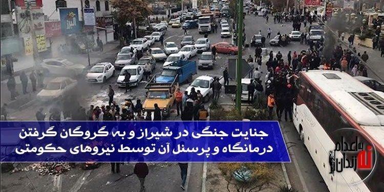 جنایت جنگی در شیراز و به گروگان گرفتن درمانگاه و پرسنل آن توسط نیروهای حکومتی