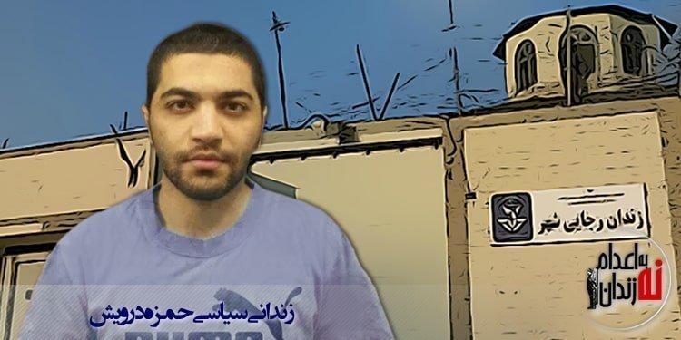 انتقال اجباری و همراه با خشونت حمزه درویش به زندان لاکان رشت