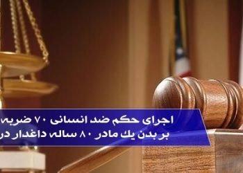 اجرای حکم شلاق بر بدن یک مادر ۸۰ ساله داغدار در خوی