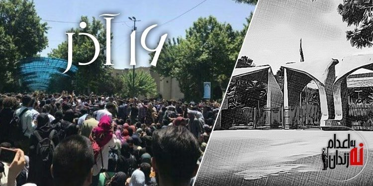 ۱۶ آذر - روز دانشجو گرامی باد
