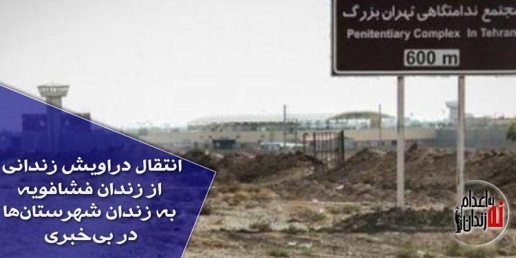 انتقال دراویش زندانی از زندان فشافویه به زندان شهرستانها در بیخبری