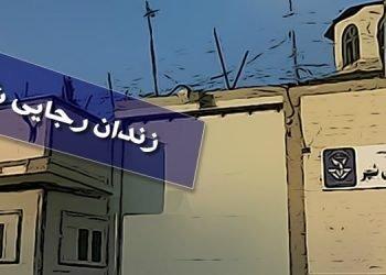 برگزاری مراسم یادبود شهیدان در زندان رجایی شهر کرج در شب یلدا