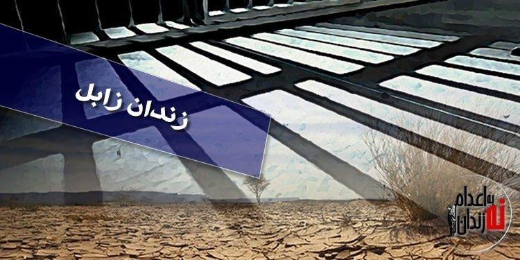 زندان زابل