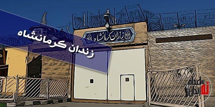 زندان دیزل آباد کرمانشاه