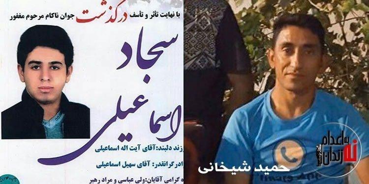 شهادت یک جوان ایلامی زیر شکنجه و یک جوان ماهشهری پس از بازداشت