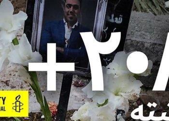 افزایش آمار کشته شدگان در اعتراض سراسری ایران در سومین گزارش سازمان عفو بینالملل