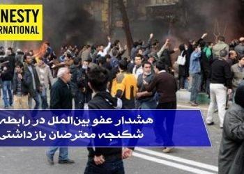 هشدار عفو بینالملل در رابطه با شکنجه معترضان بازداشتی