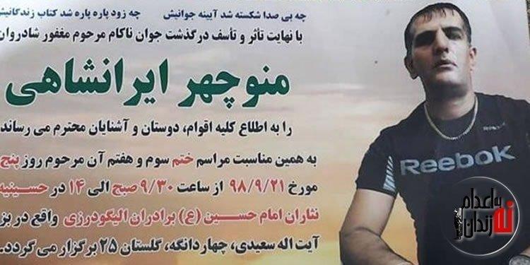 اعدام دستکم یک زندانی در زندان رجایی شهر کرج