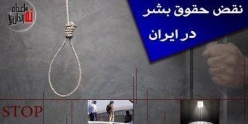 تداوم نقض حقوق بشر و سرکوب در ایران پس از اعتراضات سراسری در هفتهای که گذشت