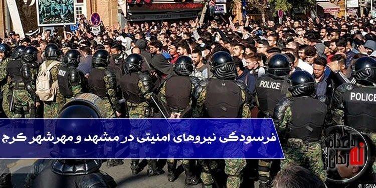 فرسودگی نیروهای امنیتی در مشهد و مهرشهر کرج