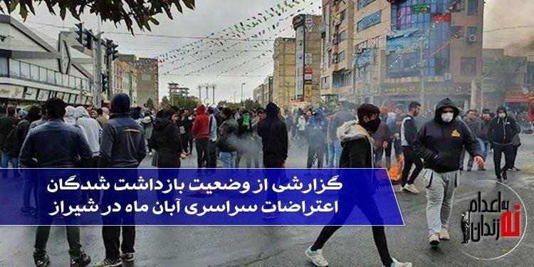 گزارشی از وضعیت بازداشت شدگان اعتراضات سراسری آبان ماه در شیراز